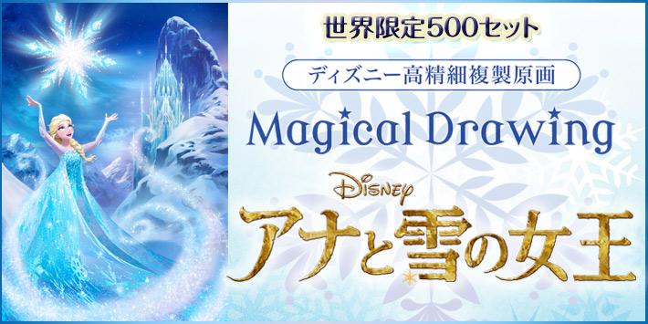 Magical drawing アナと雪の女王