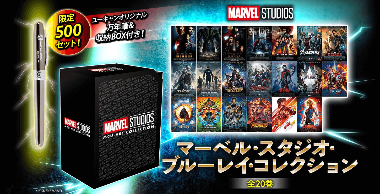 マーベル・スタジオ・ブルーレイ・コレクション 全20巻