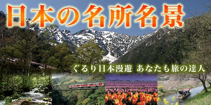 「日本の名所名景」 DVD全12巻