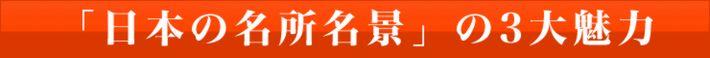 「日本の名所名景」の3大魅力