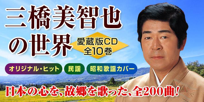 三橋美智也の世界 CD全10巻