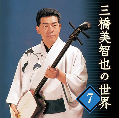 第7巻 民謡1 花笠音頭