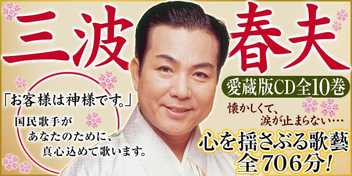「三波春夫の世界 CD全10巻」