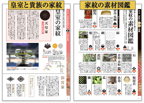 天皇家の紋章「菊花」の由来とは?また家紋のデザインの素材・意味もご紹介。