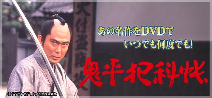 鬼平犯科帳 DVD全26巻 第1期+第2期