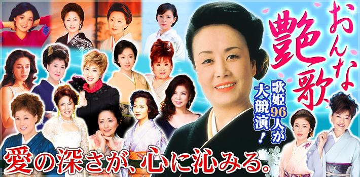 「おんな艶歌」CD全10巻。愛の深さが、心に沁みる。歌姫96人が大競演!