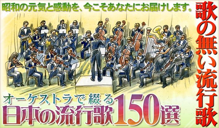 「日本の流行歌150選」 CD全10巻
