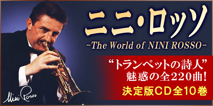 ニニ・ロッソの世界 CD全10巻