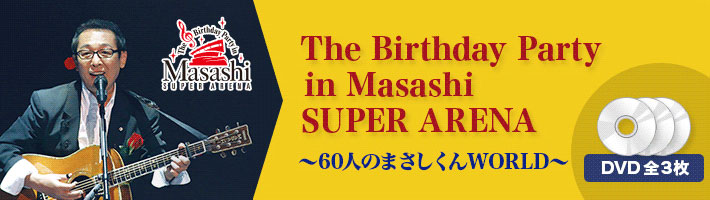 The Birthday Party in Masashi SUPER ARENA ~60人のまさしくんWORLD~ DVD全3枚