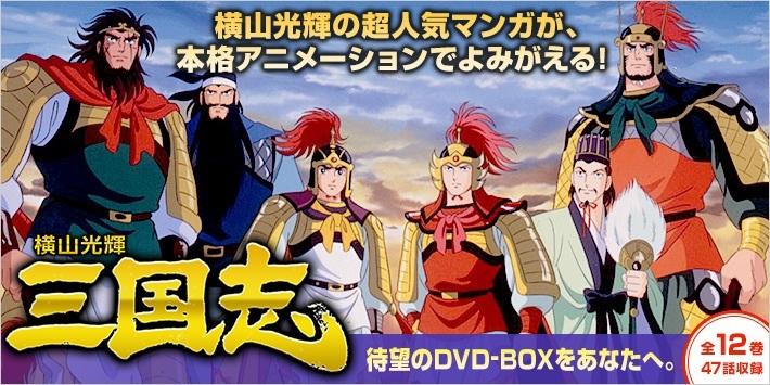 横山光輝 三国志 DVD全12巻 | ユ...