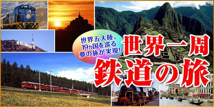 世界一周鉄道の旅 DVD全8巻