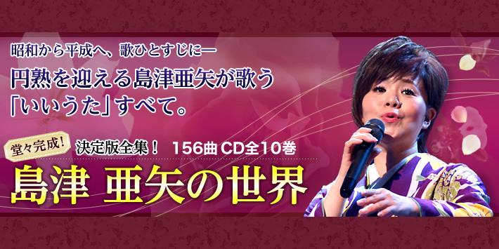 島津亜矢の世界 CD全10巻