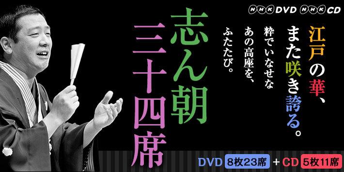 志ん朝三十四席 DVD全8巻+CD全5巻