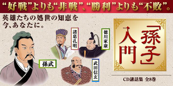 「孫子」入門 CD全8巻