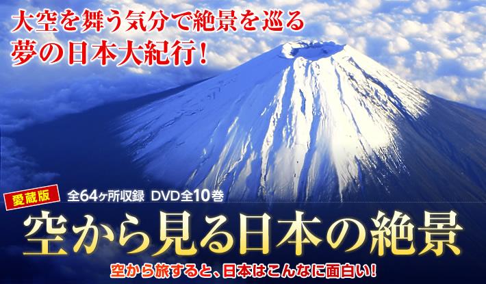 空から見る日本の絶景 DVD全10巻