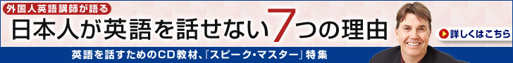 日本人が英語を話せない7つの理由