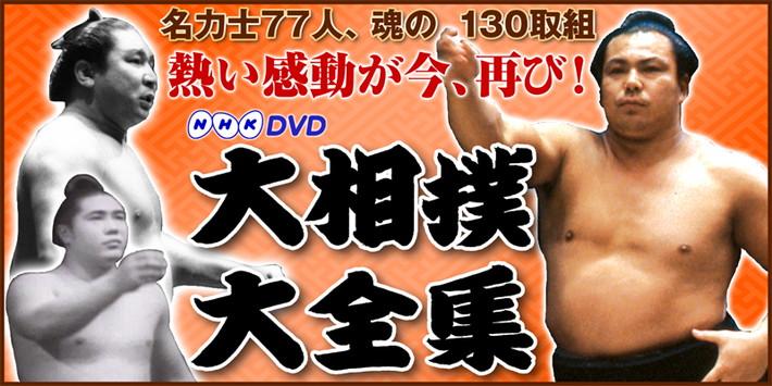 「大相撲大全集」 DVD全10巻
