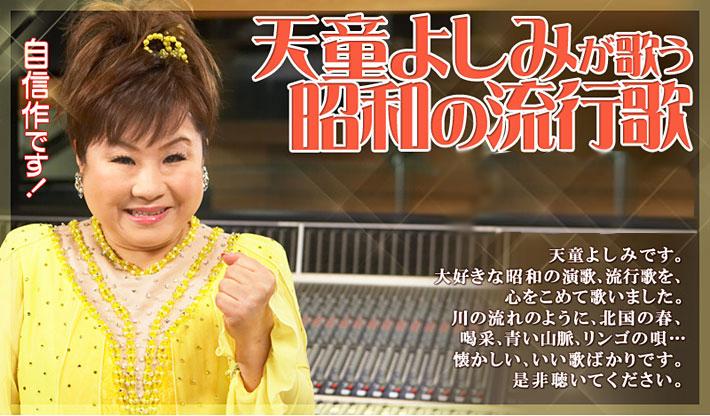 「天童よしみの世界」CD全10巻
