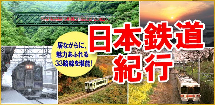 日本鉄道紀行 DVD全10巻