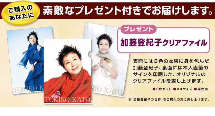 ご購入のあなたに、素敵なプレゼント付きでお届けします。プレゼント:加藤登紀子クリアファイル
