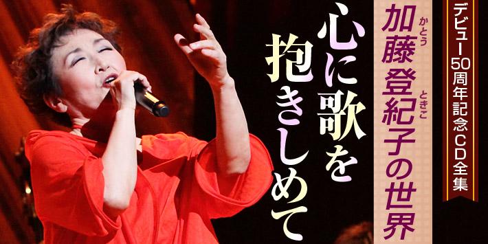 加藤登紀子の世界 心に歌を抱きしめて CD全10巻