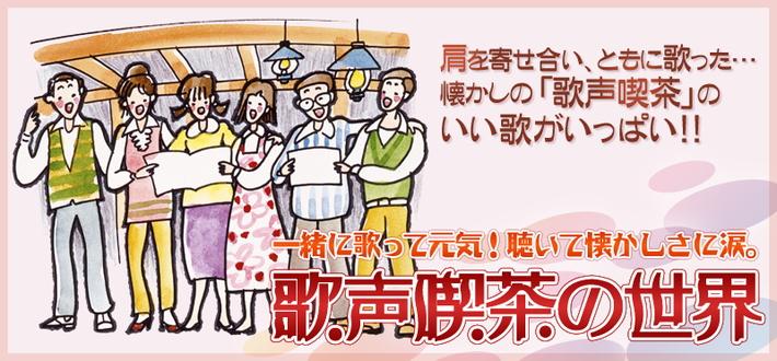 「歌声喫茶の世界」 CD10全巻