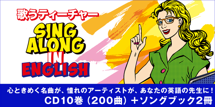 歌うティーチャー SING ALONG IN ENGLISH