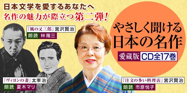 やさしく聞ける日本の名作 朗読CD全17巻