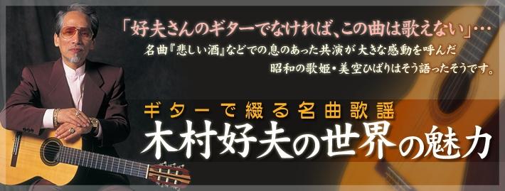 ギターで綴る名曲歌謡「木村好夫の世界」の魅力。「木村好夫さんのギターでなければ、この曲は歌えない」…名曲『悲しい酒』などでの息のあった共演が大きな感動を呼んだ昭和の歌姫・美空ひばりはそう語ったそうです。