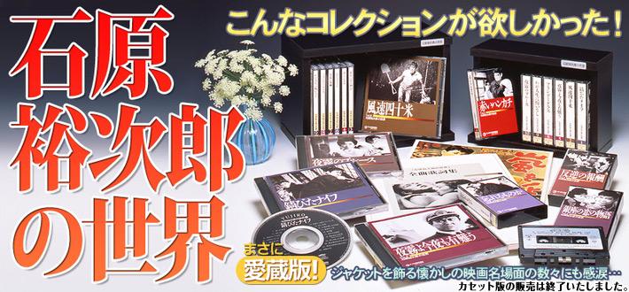 石原裕次郎の世界 CD全10巻。こんなコレクションが欲しかった!まさに愛蔵版!ジャケットを飾る懐かしの映画名場面の数々にも感涙…