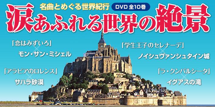 涙あふれる世界の絶景 DVD全10巻